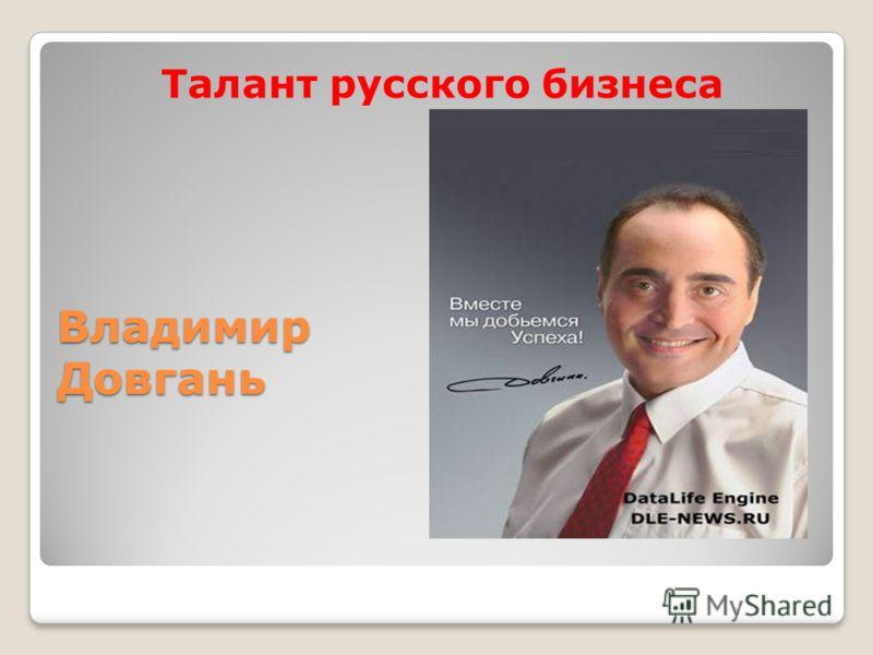 Владимир Довгань Талант русского бизнеса