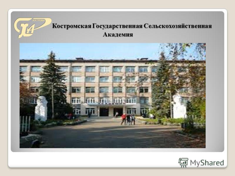 Костромская Государственная Сельскохозяйственная Академия Костромская Государственная Сельскохозяйственная Академия