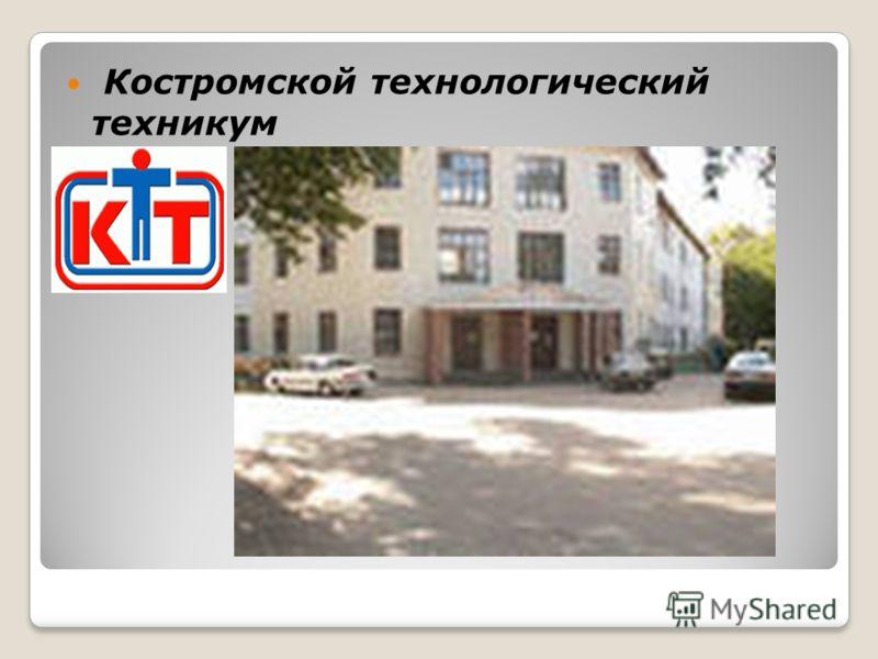 Костромской технологический техникум