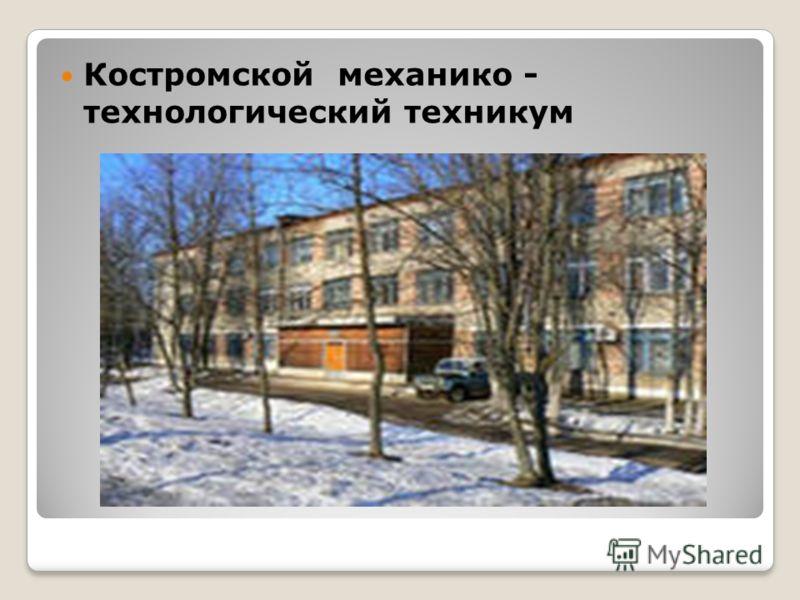 Костромской механико - технологический техникум