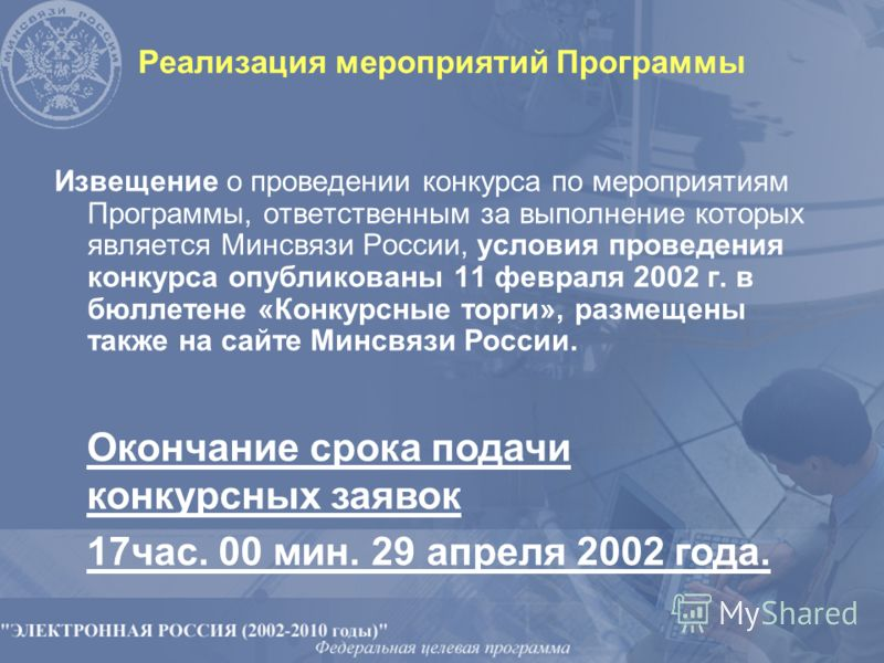 Реализация мероприятий Программы Извещение о проведении конкурса по мероприятиям Программы, ответственным за выполнение которых является Минсвязи России, условия проведения конкурса опубликованы 11 февраля 2002 г. в бюллетене «Конкурсные торги», разм