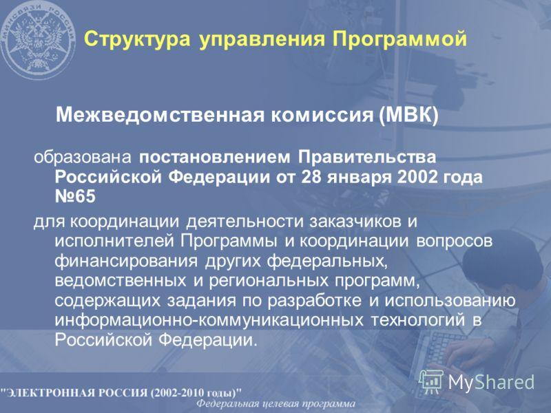 Структура управления Программой образована постановлением Правительства Российской Федерации от 28 января 2002 года 65 для координации деятельности заказчиков и исполнителей Программы и координации вопросов финансирования других федеральных, ведомств
