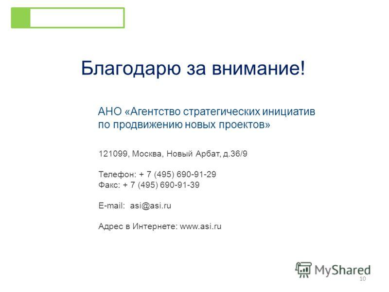 10 АНО «Агентство стратегических инициатив по продвижению новых проектов» 121099, Москва, Новый Арбат, д.36/9 Телефон: + 7 (495) 690-91-29 Факс: + 7 (495) 690-91-39 E-mail: asi@asi.ru Адрес в Интернете: www.asi.ru Благодарю за внимание!