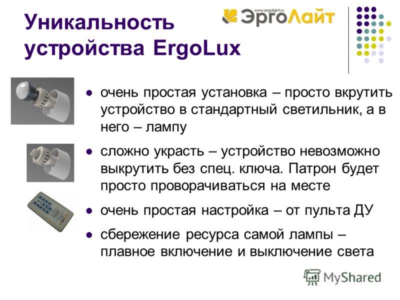 Уникальность устройства ErgoLux очень простая установка – просто вкрутить устройство в стандартный светильник, а в него – лампу сложно украсть – устройство невозможно выкрутить без спец. ключа. Патрон будет просто проворачиваться на месте очень прост