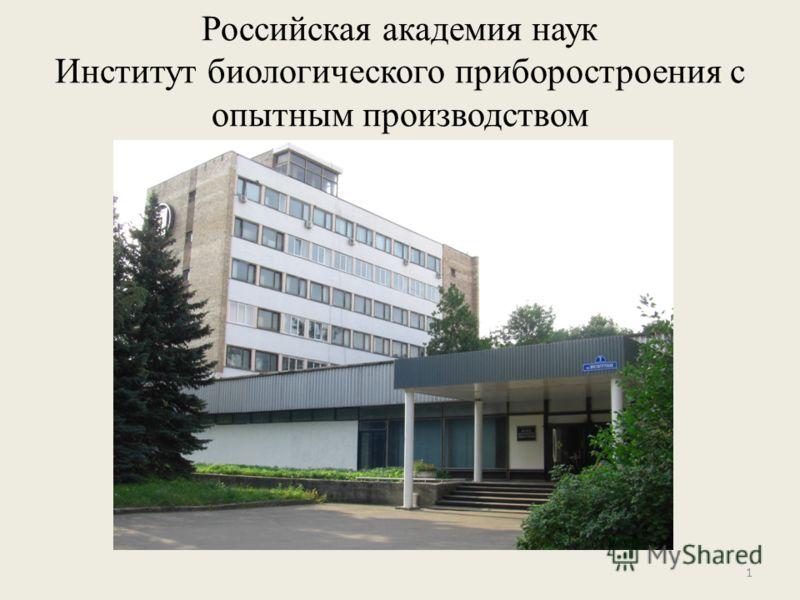 Российская академия наук Институт биологического приборостроения с опытным производством 1