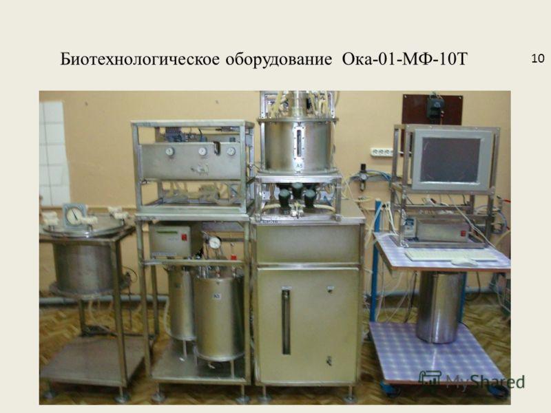 Биотехнологическое оборудование Ока-01-МФ-10Т 10