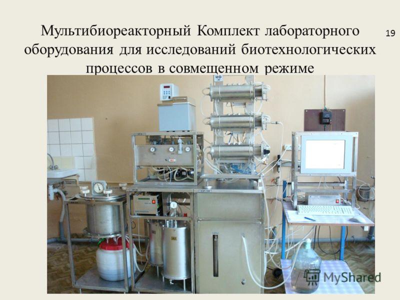 Мультибиореакторный Комплект лабораторного оборудования для исследований биотехнологических процессов в совмещенном режиме 19