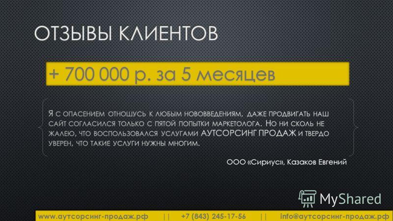 www.аутсорсинг-продаж.рф || +7 (843) 245-17-56 || info@аутсорсинг-продаж.рф ООО «Сириус», Казаков Евгений
