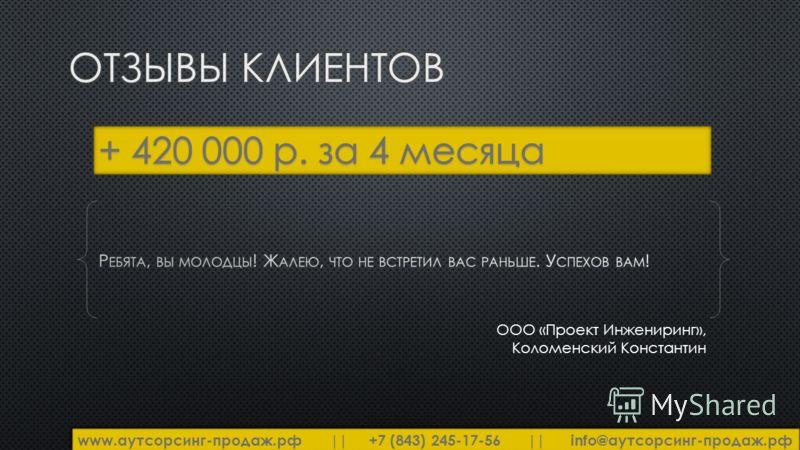 www.аутсорсинг-продаж.рф || +7 (843) 245-17-56 || info@аутсорсинг-продаж.рф ООО «Проект Инжениринг», Коломенский Константин