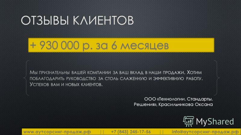 www.аутсорсинг-продаж.рф || +7 (843) 245-17-56 || info@аутсорсинг-продаж.рф ООО «Технологии. Стандарты. Решения», Красильникова Оксана