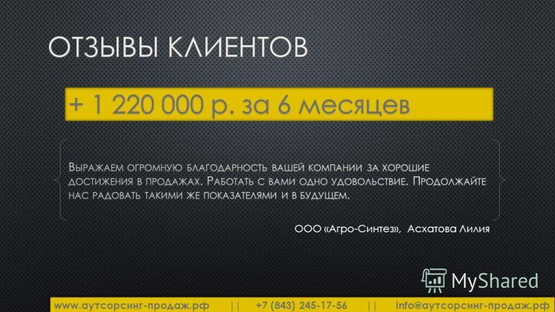 www.аутсорсинг-продаж.рф || +7 (843) 245-17-56 || info@аутсорсинг-продаж.рф ООО «Агро-Синтез», Асхатова Лилия