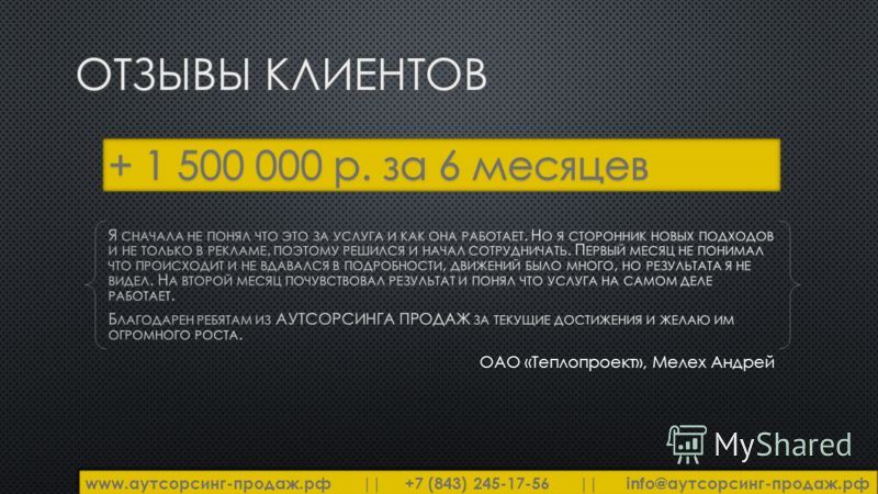 ОАО «Теплопроект», Мелех Андрей
