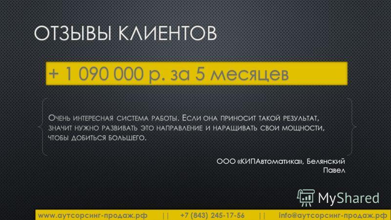 www.аутсорсинг-продаж.рф || +7 (843) 245-17-56 || info@аутсорсинг-продаж.рф ООО «КИПАвтоматика», Белянский Павел