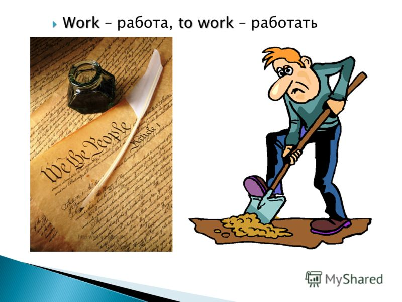 Workto work Work – работа, to work – работать