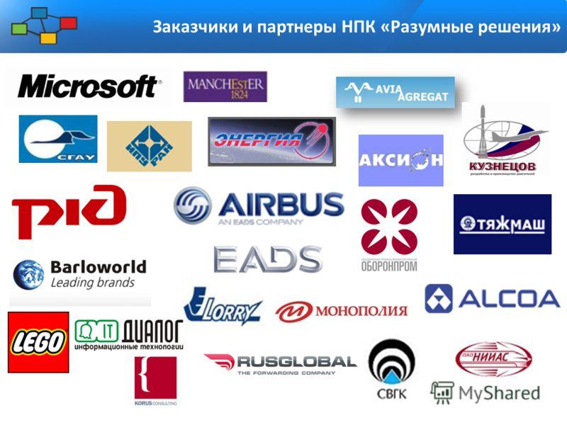 Заказчики и партнеры НПК «Разумные решения»