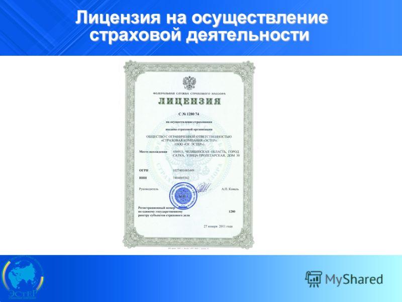 11 Лицензия на осуществление страховой деятельности Лицензия на осуществление страховой деятельности