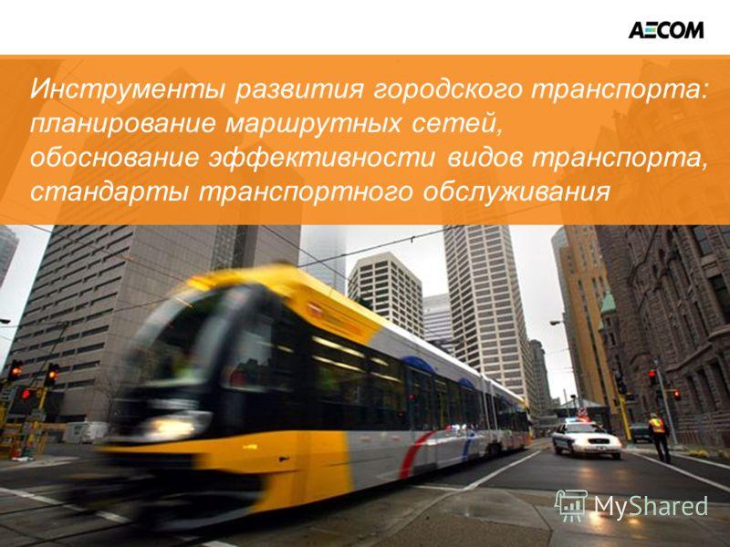 Инструменты развития городского транспорта: планирование маршрутных сетей, обоснование эффективности видов транспорта, стандарты транспортного обслуживания