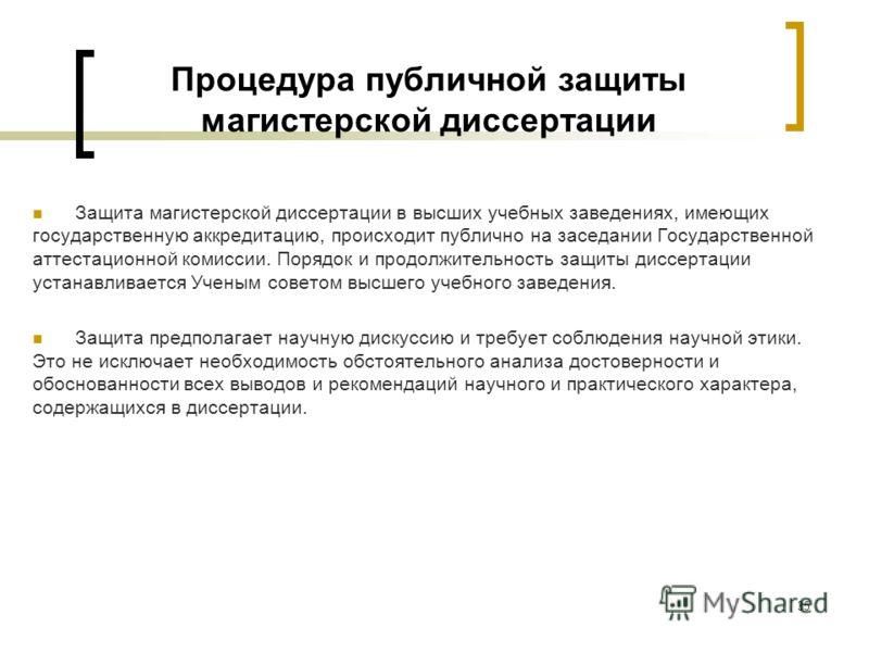 Презентация на тему Научная деятельность в магистратуре  35 Процедура публичной защиты магистерской диссертации Защита магистерской