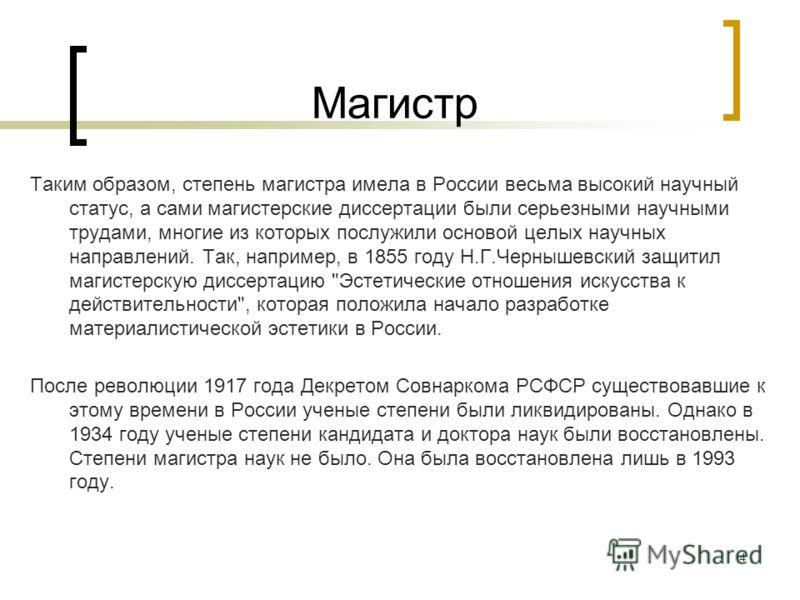 Магистр Таким образом, степень магистра имела в России весьма высокий научный статус, а сами магистерские диссертации были серьезными научными трудами, многие из которых послужили основой целых научных направлений. Так, например, в 1855 году Н.Г.Черн