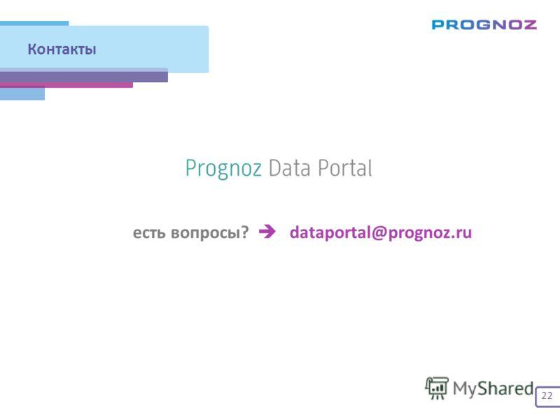 22 есть вопросы? dataportal@prognoz.ru Контакты