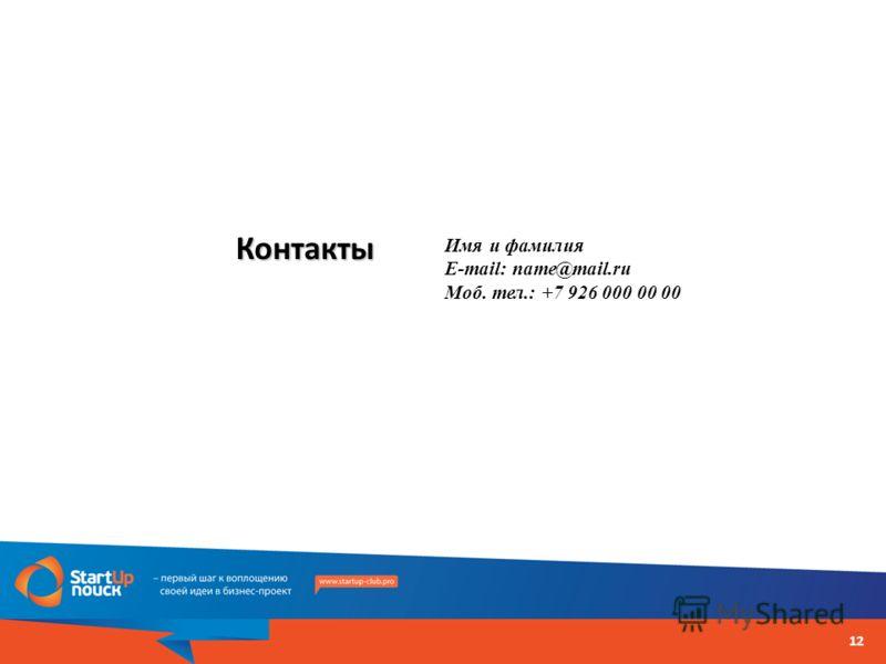 Контакты Имя и фамилия E-mail: name@mail.ru Моб. тел.: +7 926 000 00 00 1212