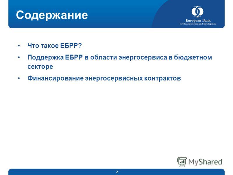 2 Содержание Что такое ЕБРР? Поддержка ЕБРР в области энергосервиса в бюджетном секторе Финансирование энергосервисных контрактов