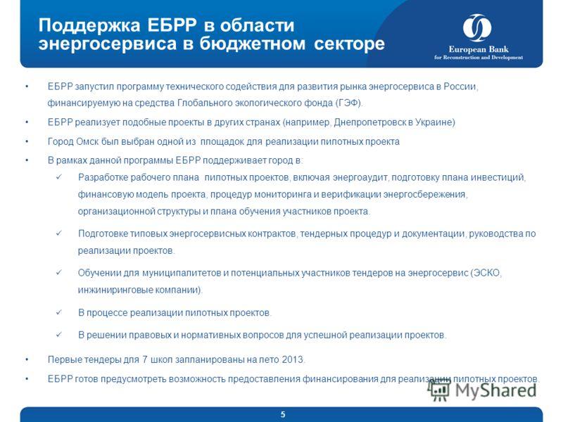 5 Поддержка ЕБРР в области энергосервиса в бюджетном секторе ЕБРР запустил программу технического содействия для развития рынка энергосервиса в России, финансируемую на средства Глобального экологического фонда (ГЭФ). ЕБРР реализует подобные проекты