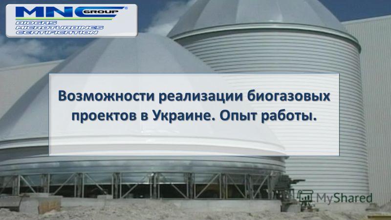 Возможности реализации биогазовых проектов в Украине. Опыт работы.