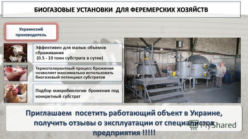 БИОГАЗОВЫЕ УСТАНОВКИ ДЛЯ ФЕРЕМЕРСКИХ ХОЗЯЙСТВ Термотолерантный процесс брожения позволяет максимально использовать биогазовый потенциал субстратов Украинский производитель Эффективен для малых объемов сбраживания (0.5 - 10 тонн субстрата в сутки) Под