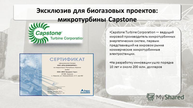 Эксклюзив для биогазовых проектов: микротурбины Capstone Capstone Turbine Corporation ведущий мировой производитель микротурбинных энергетических систем, первым представивший на мировом рынке коммерческие микротурбинные электростанции. На разработку
