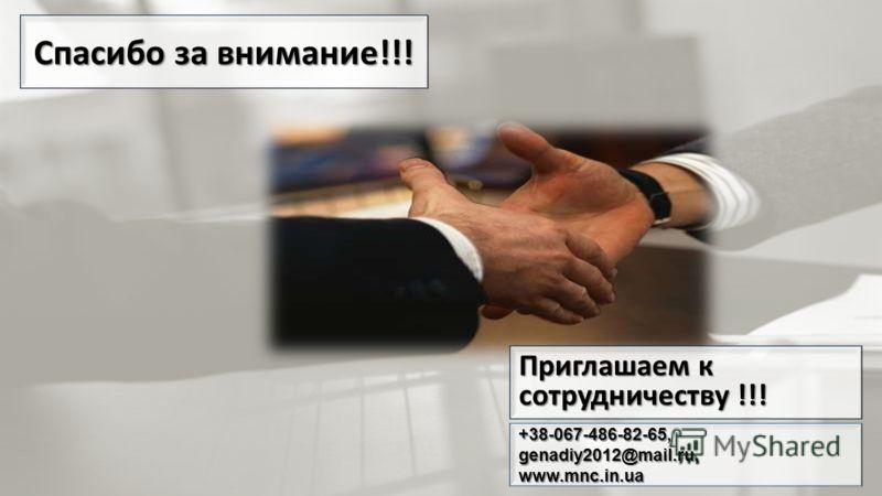 Спасибо за внимание!!! Приглашаем к сотрудничеству !!! +38-067-486-82-65, genadiy2012@mail.ru, www.mnc.in.ua