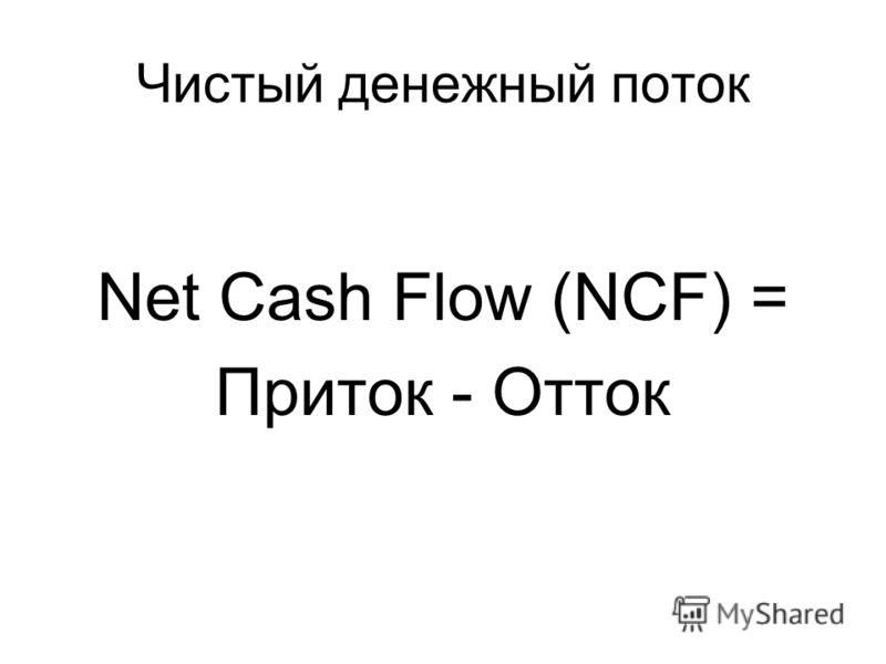Чистый денежный поток Net Cash Flow (NCF) = Приток - Отток