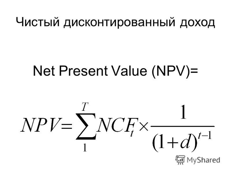 Чистый дисконтированный доход Net Рresent Value (NPV)=