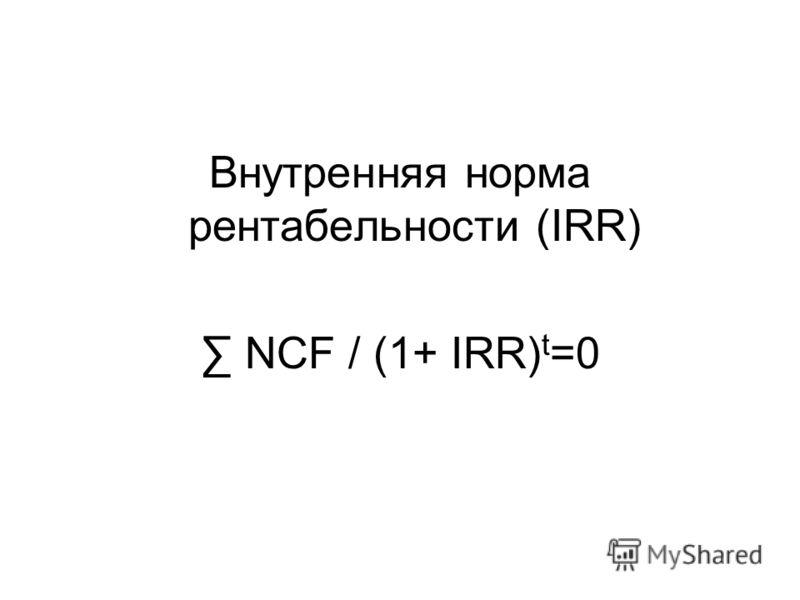Внутренняя норма рентабельности (IRR) NCF / (1+ IRR) t =0