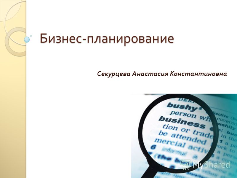 Бизнес - планирование Секурцева Анастасия Константиновна