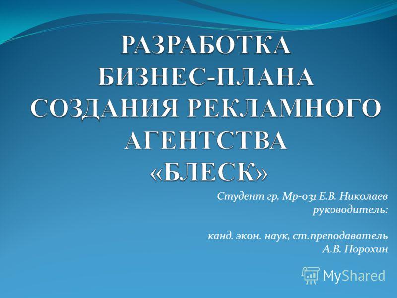 Студент гр. Мр-031 Е.В. Николаев руководитель: канд. экон. наук, ст.преподаватель А.В. Порохин