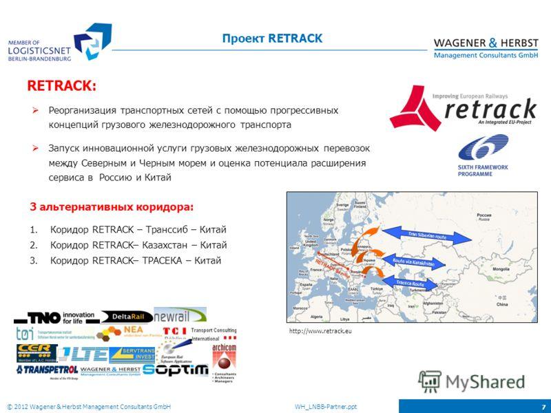 © 2012 Wagener & Herbst Management Consultants GmbH WH_LNBB-Partner.ppt 7 http://www.retrack.eu RETRACK: Реорганизация транспортных сетей с помощью прогрессивных концепций грузового железнодорожного транспорта Запуск инновационной услуги грузовых жел