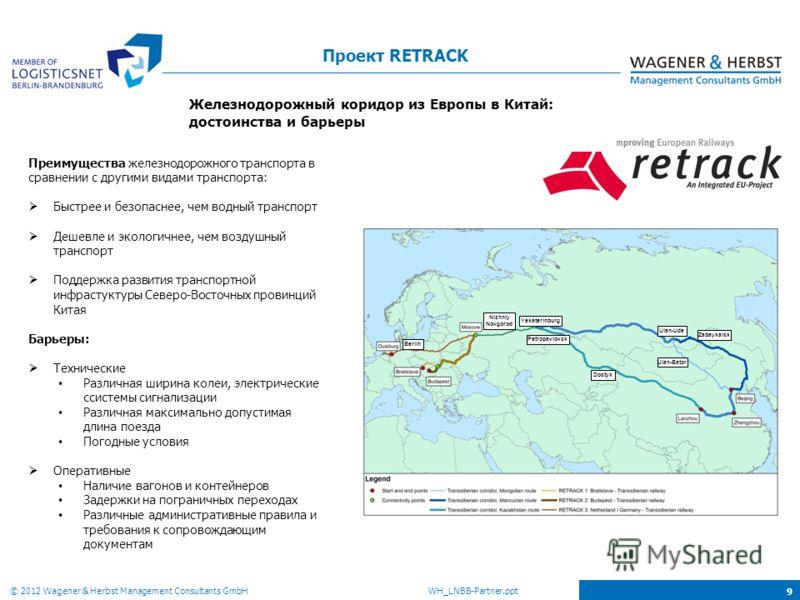 © 2012 Wagener & Herbst Management Consultants GmbH WH_LNBB-Partner.ppt 9 Преимущества железнодорожного транспорта в сравнении с другими видами транспорта: Быстрее и безопаснее, чем водный транспорт Дешевле и экологичнее, чем воздушный транспорт Подд