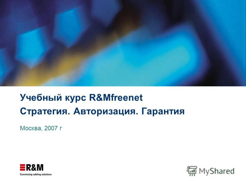 Учебный курс R&Mfreenet Стратегия. Авторизация. Гарантия Москва, 2007 г