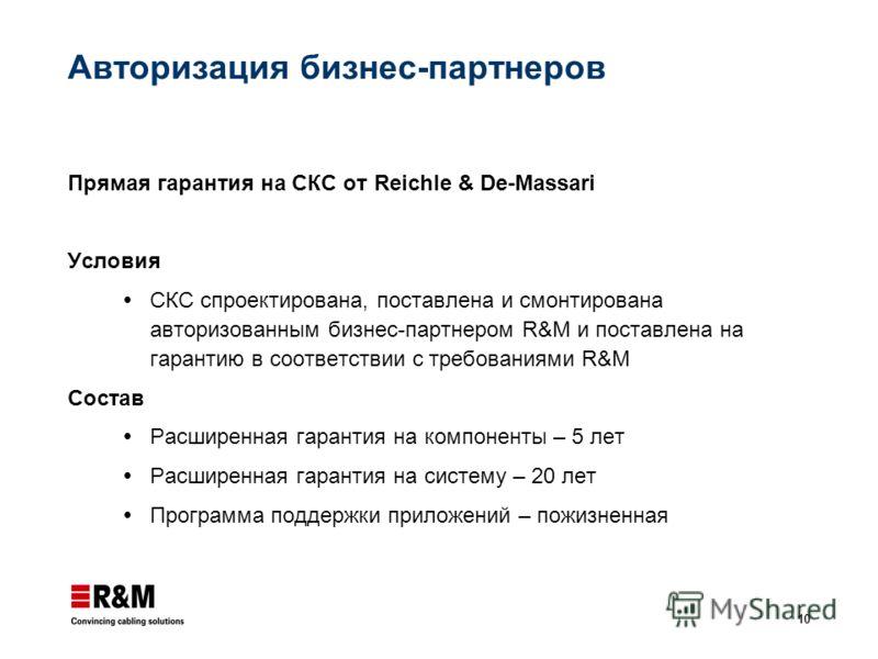 10 Авторизация бизнес-партнеров Прямая гарантия на СКС от Reichle & De-Massari Условия СКС спроектирована, поставлена и смонтирована авторизованным бизнес-партнером R&M и поставлена на гарантию в соответствии с требованиями R&M Состав Расширенная гар