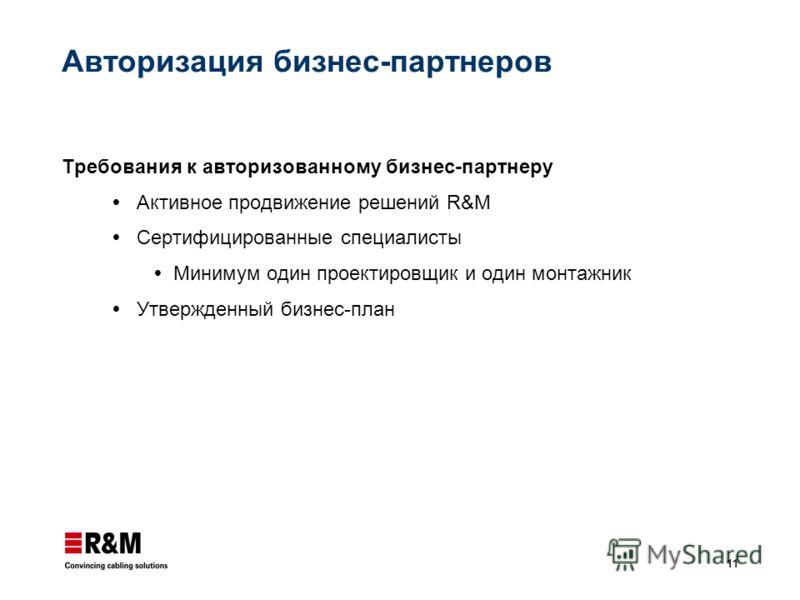 11 Авторизация бизнес-партнеров Требования к авторизованному бизнес-партнеру Активное продвижение решений R&M Сертифицированные специалисты Минимум один проектировщик и один монтажник Утвержденный бизнес-план