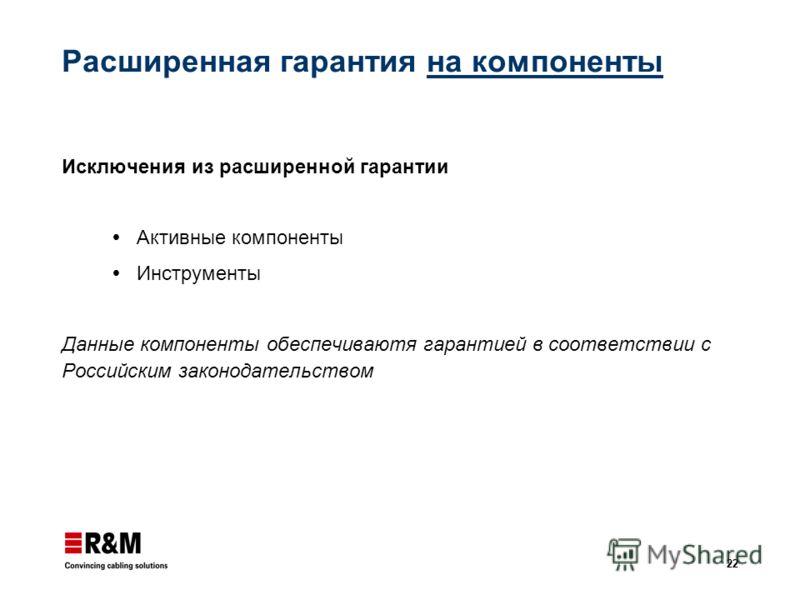 22 Расширенная гарантия на компоненты Исключения из расширенной гарантии Активные компоненты Инструменты Данные компоненты обеспечиваютя гарантией в соответствии с Российским законодательством