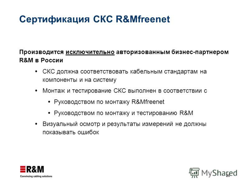 26 Сертификация СКС R&Mfreenet Производится исключительно авторизованным бизнес-партнером R&M в России СКС должна соответствовать кабельным стандартам на компоненты и на систему Монтаж и тестирование СКС выполнен в соответствии с Руководством по монт