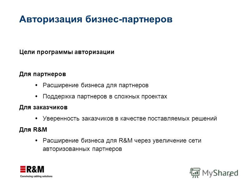 5 Авторизация бизнес-партнеров Цели программы авторизации Для партнеров Расширение бизнеса для партнеров Поддержка партнеров в сложных проектах Для заказчиков Уверенность заказчиков в качестве поставляемых решений Для R&M Расширение бизнеса для R&M ч