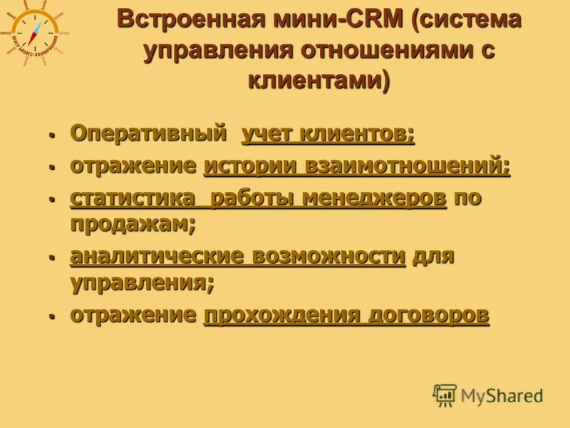 Встроенная мини-CRM (система управления отношениями с клиентами) Оперативный учет клиентов; Оперативный учет клиентов; отражение истории взаимотношений; отражение истории взаимотношений; статистика работы менеджеров по продажам; статистика работы мен
