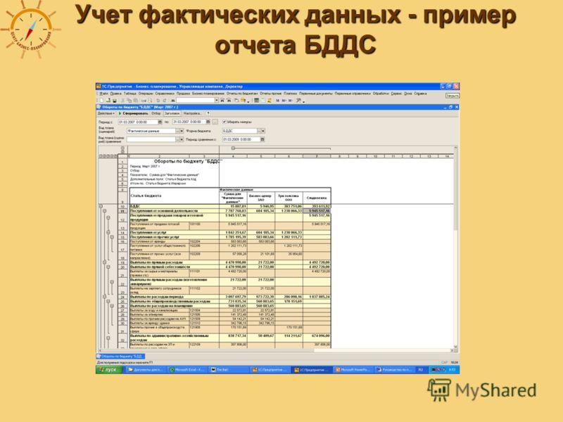 Учет фактических данных - пример отчета БДДС