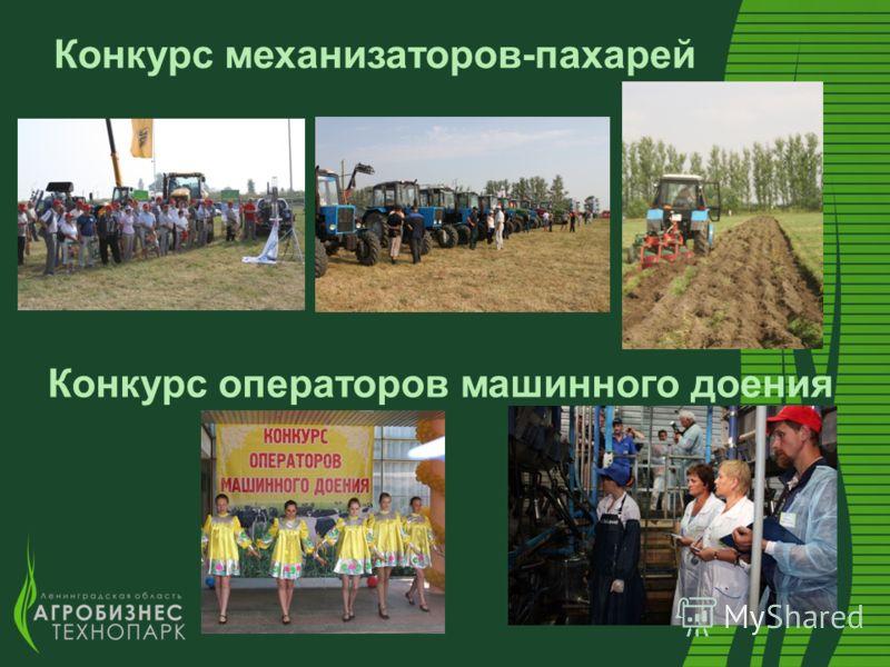 Конкурс механизаторов-пахарей Конкурс операторов машинного доения