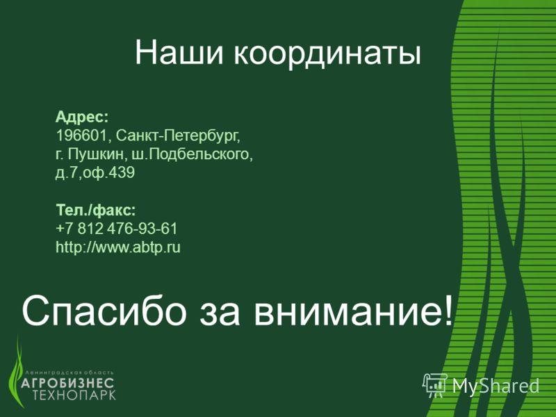 Наши координаты Адрес: 196601, Санкт-Петербург, г. Пушкин, ш.Подбельского, д.7,оф.439 Тел./факс: +7 812 476-93-61 http://www.abtp.ru Спасибо за внимание!