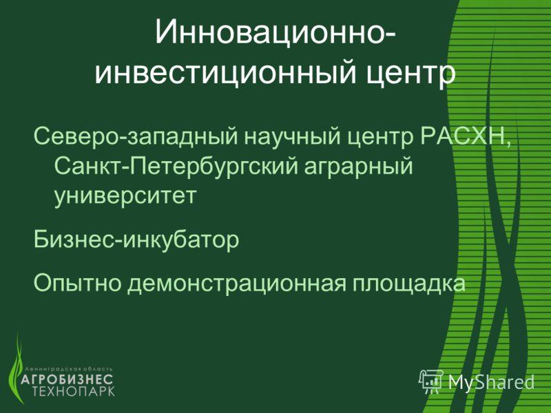Инновационно- инвестиционный центр Северо-западный научный центр РАСХН, Санкт-Петербургский аграрный университет Бизнес-инкубатор Опытно демонстрационная площадка