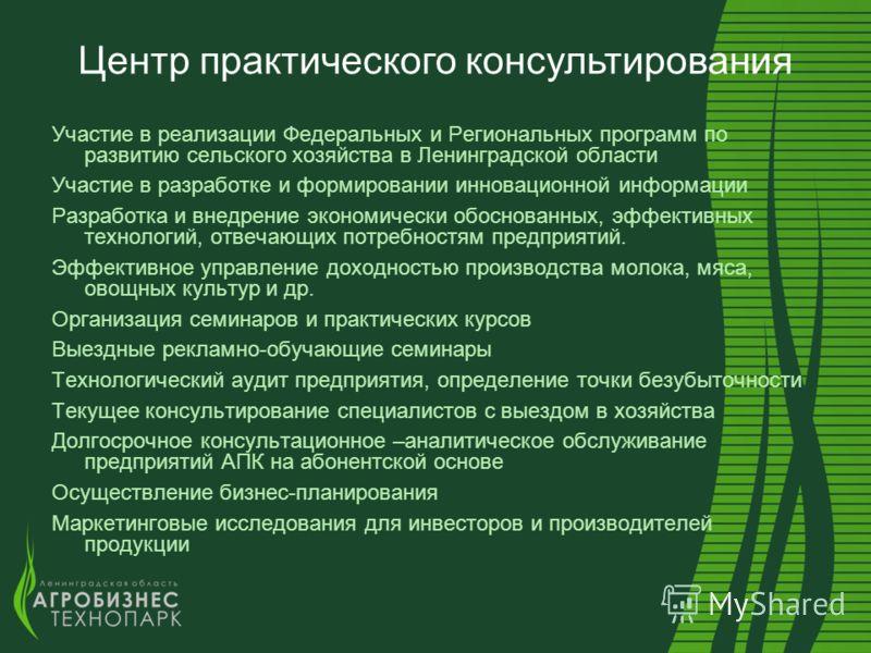 Центр практического консультирования Участие в реализации Федеральных и Региональных программ по развитию сельского хозяйства в Ленинградской области Участие в разработке и формировании инновационной информации Разработка и внедрение экономически обо